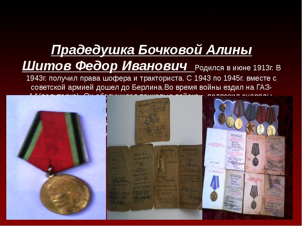 Прадедушка Бочковой Алины Шитов Федор Иванович Родился в июне 1913г. В 1943г....