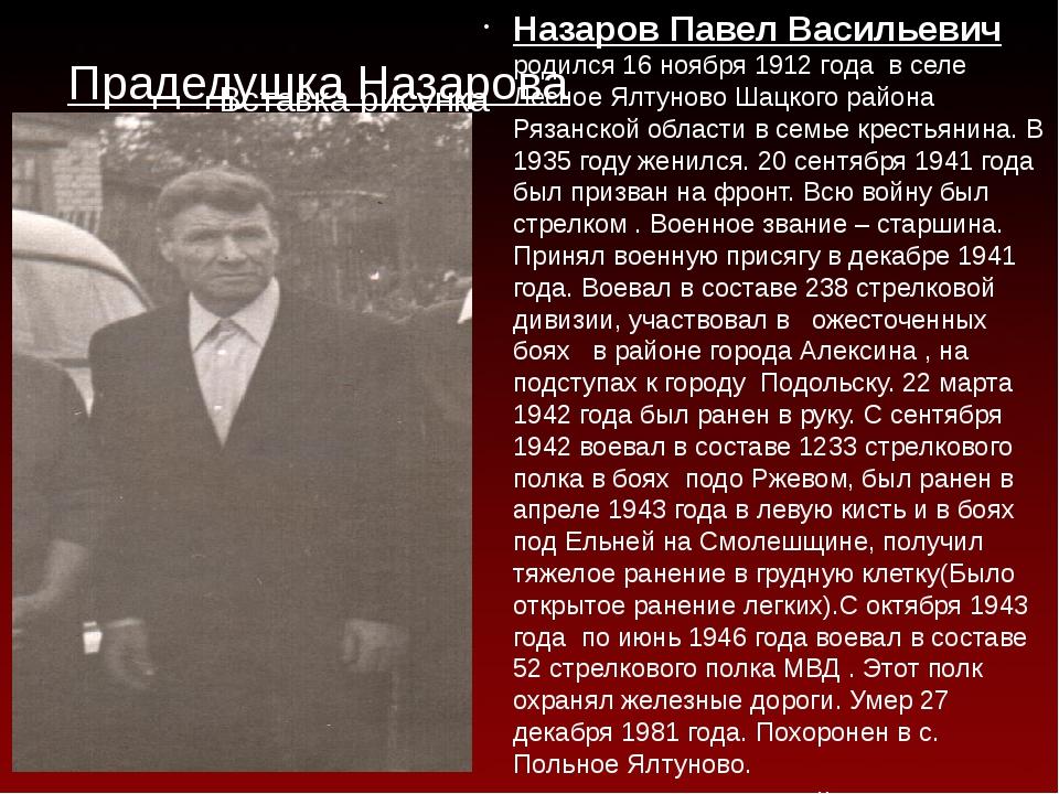 Прадедушка Назарова Дениса Назаров Павел Васильевич родился 16 ноября 1912 го...
