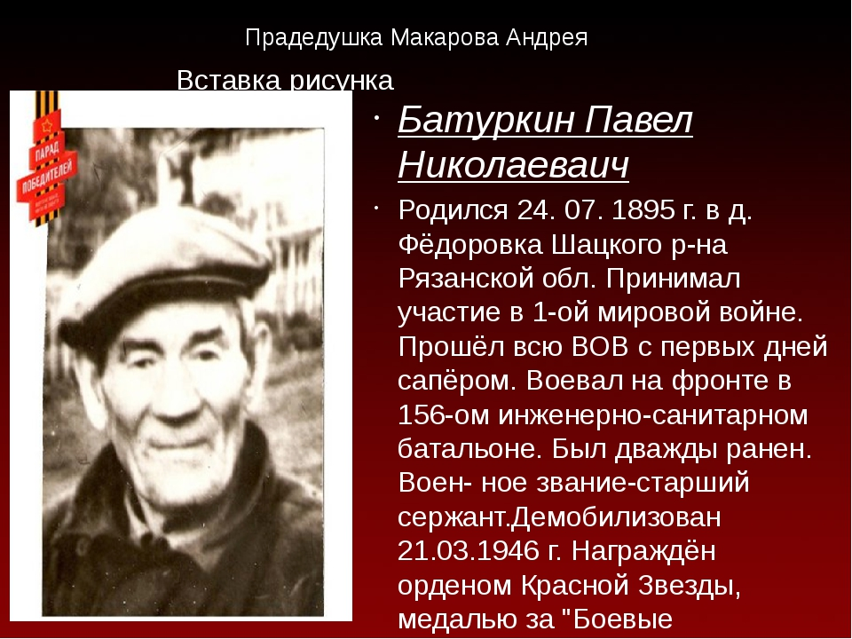 Прадедушка Макарова Андрея Батуркин Павел Николаеваич Родился 24. 07. 1895 г....