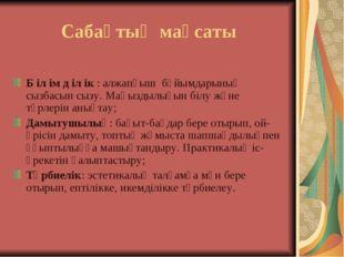 Сабақтың мақсаты Б іл ім д іл ік : алжапқыш бұйымдарының сызбасын сызу. Маңыз
