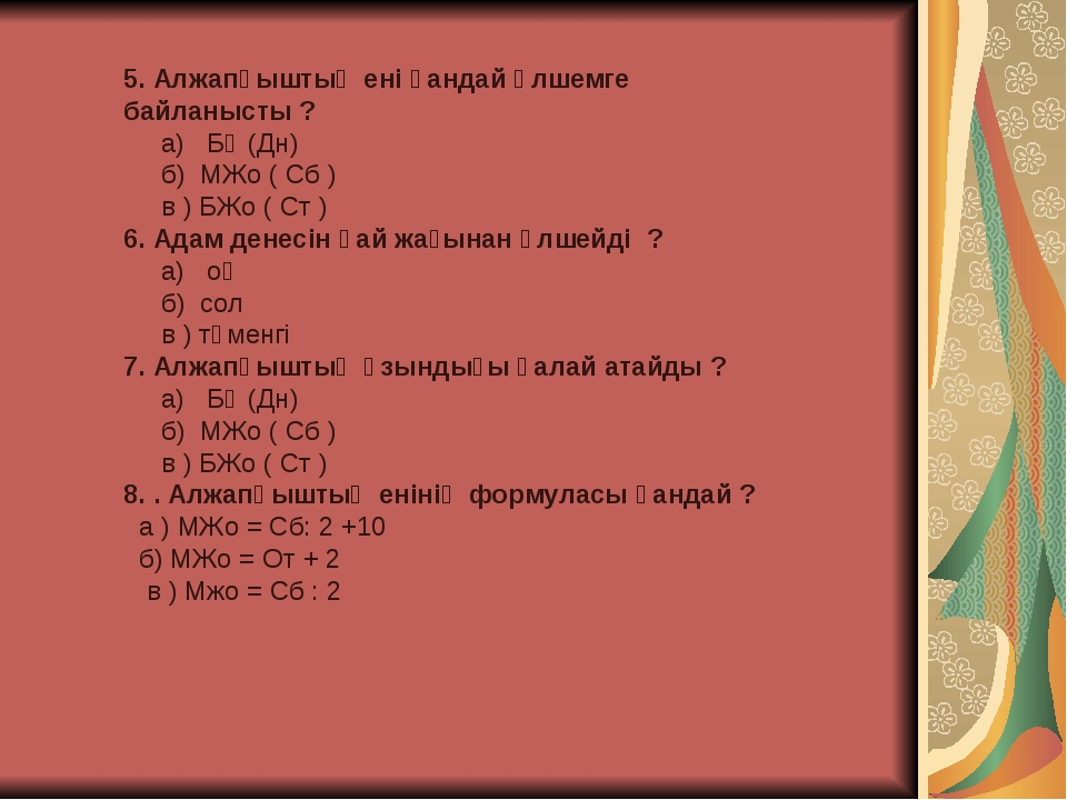 5. Алжапқыштың ені қандай өлшемге байланысты ? а) БҰ (Дн) б) МЖо ( Сб ) в ) Б...