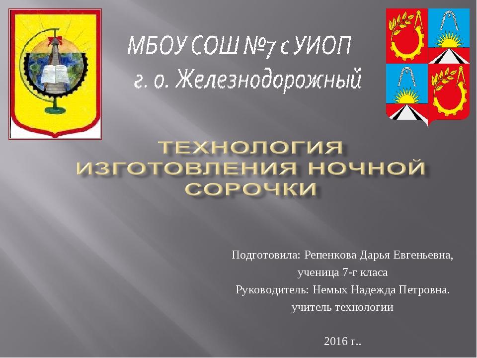 Подготовила: Репенкова Дарья Евгеньевна, ученица 7-г класа Руководитель: Немы...