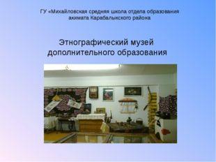 ГУ «Михайловская средняя школа отдела образования акимата Карабалыкского райо