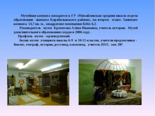 Музейная комната находится в ГУ «Михайловская средняя школа отдела образован