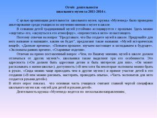 Отчёт деятельности школьного музея за 2011-2014 г. С целью организации деят