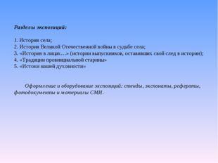 Разделы экспозиций: 1. История села; 2. История Великой Отечественной войны в