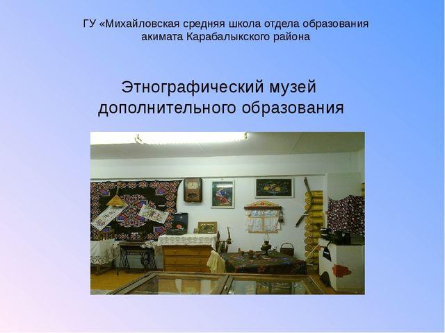 ГУ «Михайловская средняя школа отдела образования акимата Карабалыкского райо...