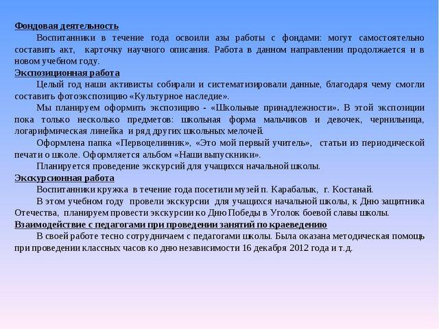 Фондовая деятельность Воспитанники в течение года освоили азы работы с фонд...