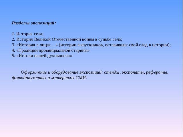 Разделы экспозиций: 1. История села; 2. История Великой Отечественной войны в...