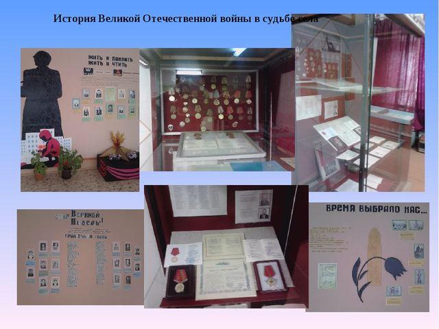 История Великой Отечественной войны в судьбе села