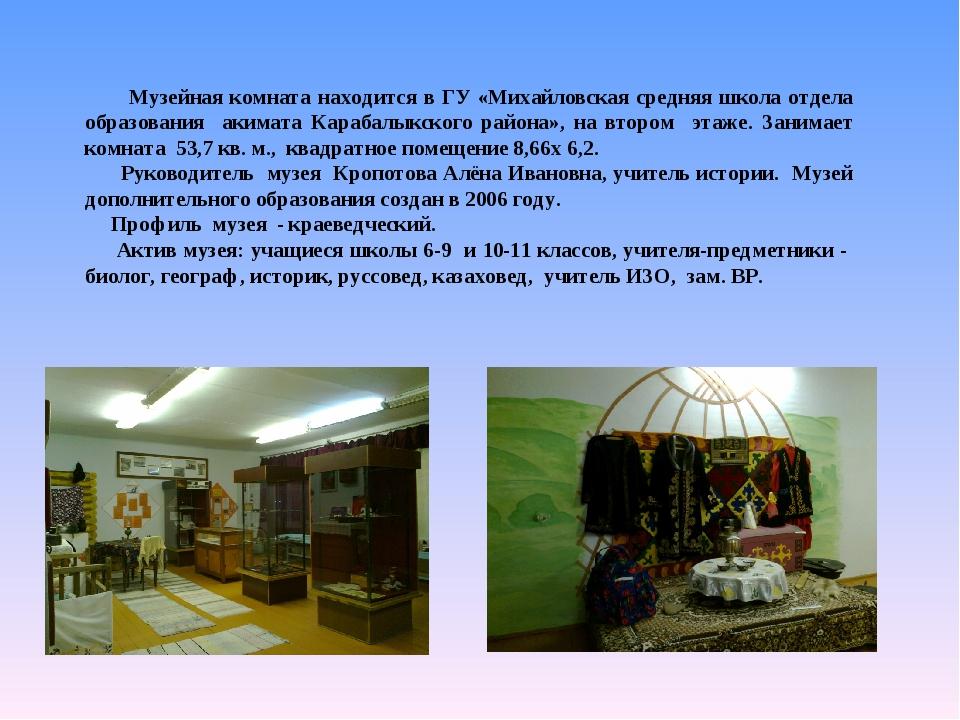 Музейная комната находится в ГУ «Михайловская средняя школа отдела образован...