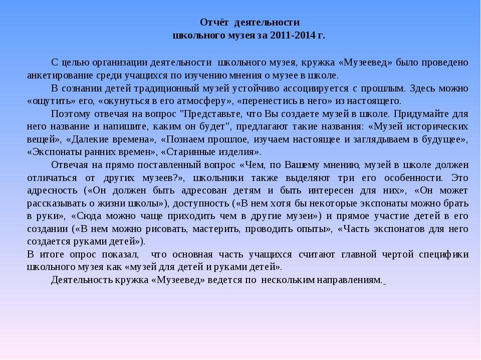 Отчёт деятельности школьного музея за 2011-2014 г. С целью организации деят...