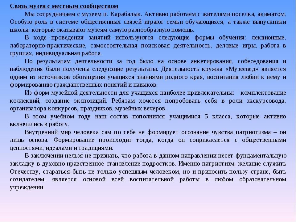 Связь музея с местным сообществом Мы сотрудничаем с музеем п. Карабалык. Ак...
