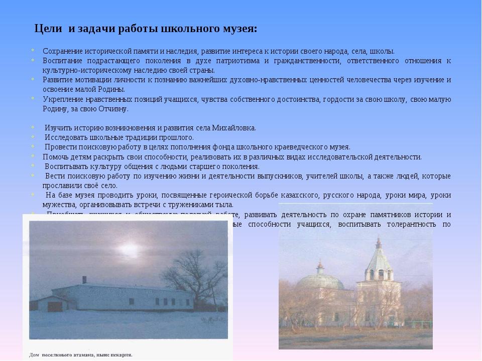 Цели и задачи работы школьного музея:  Сохранение исторической памяти и нас...