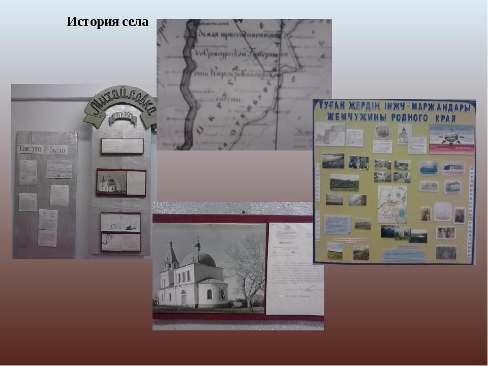 История села