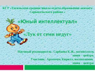 КГУ «Тагильская средняя школа отдела образования акимата Сарыкольского район