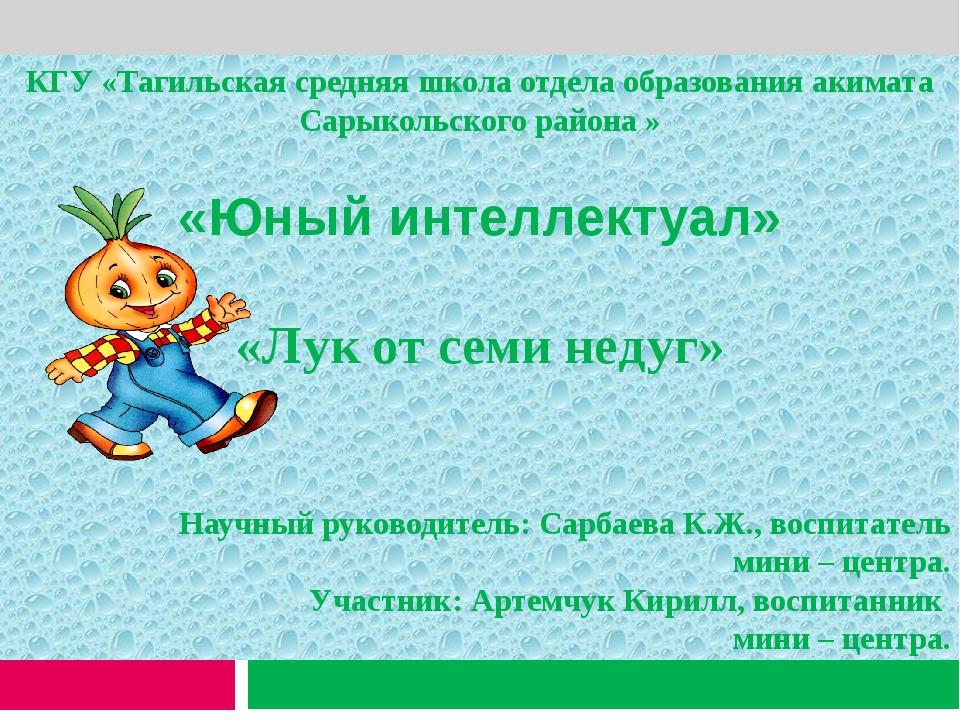 КГУ «Тагильская средняя школа отдела образования акимата Сарыкольского район...