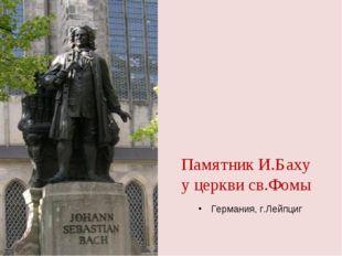 Памятник И.Баху у церкви св.Фомы Германия, г.Лейпциг