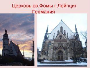Церковь св.Фомы г.Лейпциг Германия