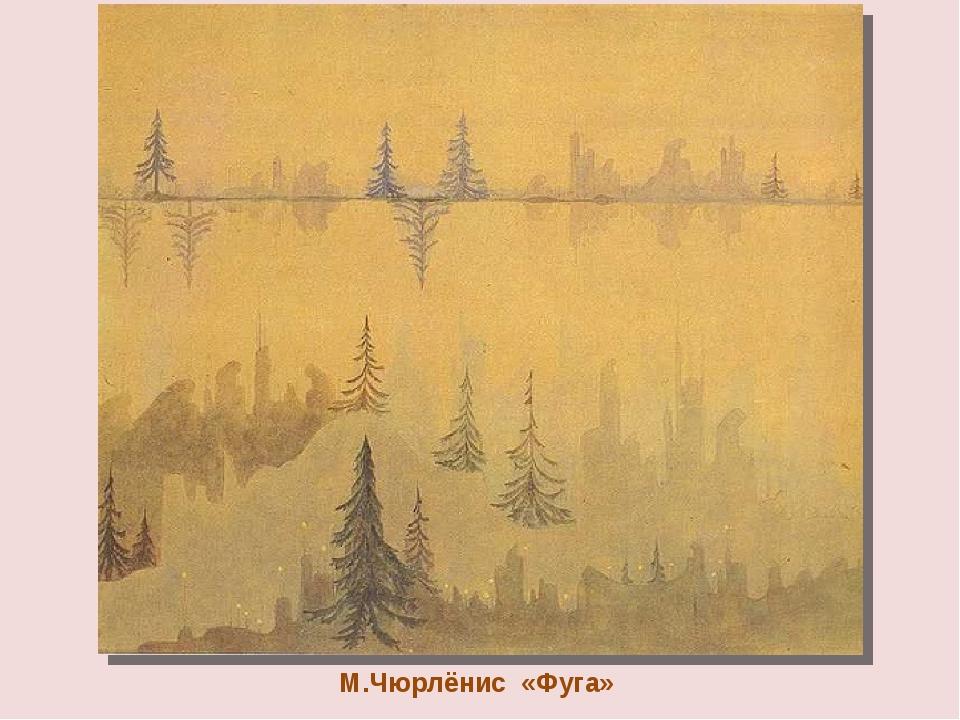 М.Чюрлёнис «Фуга»