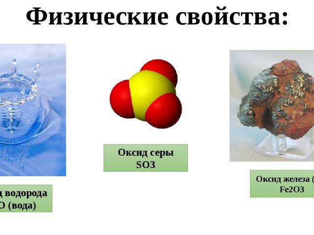 Физические свойства: Оксид серы SO3 Оксид водорода Н2O (вода) Оксид железа (I...