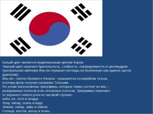 Белый цвет является национальным цветом Кореи. Черный цвет означает бдитель