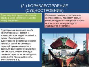 (2.) КОРАБЛЕСТРОЕНИЕ (СУДНОСТРОЕНИЕ) Судостроениевключает в себя конструиров
