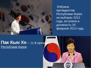 Пак Кын Хе— 11-й президент Республики Кореи Избрана президентом Республики