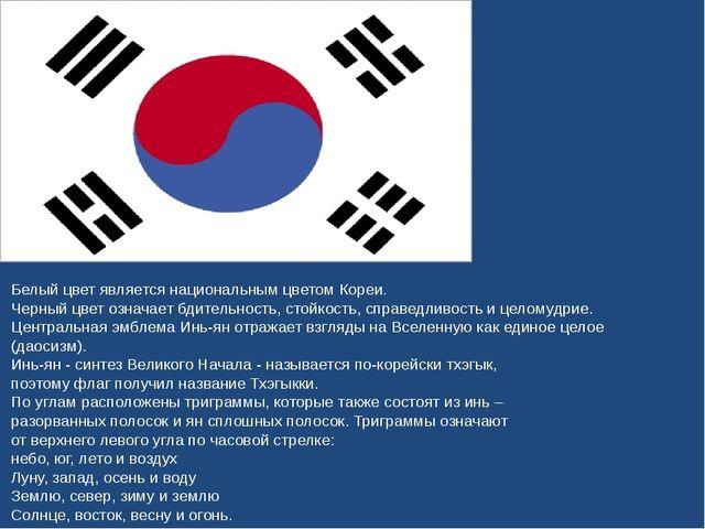Белый цвет является национальным цветом Кореи. Черный цвет означает бдитель...