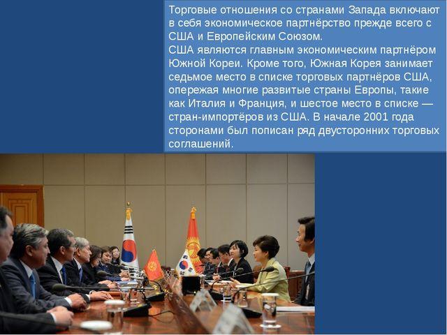 Торговые отношения со странами Запада включают в себя экономическое партнёрст...