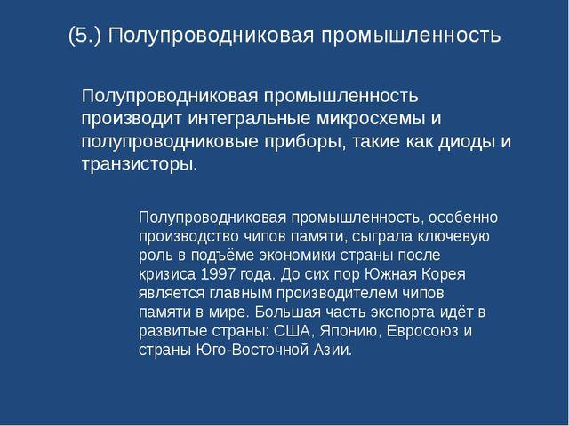 (5.) Полупроводниковая промышленность Полупроводниковая промышленность произв...