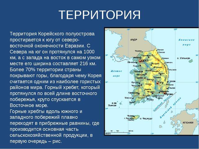 ТЕРРИТОРИЯ Территория Корейского полуострова простирается к югу от северо-вос...