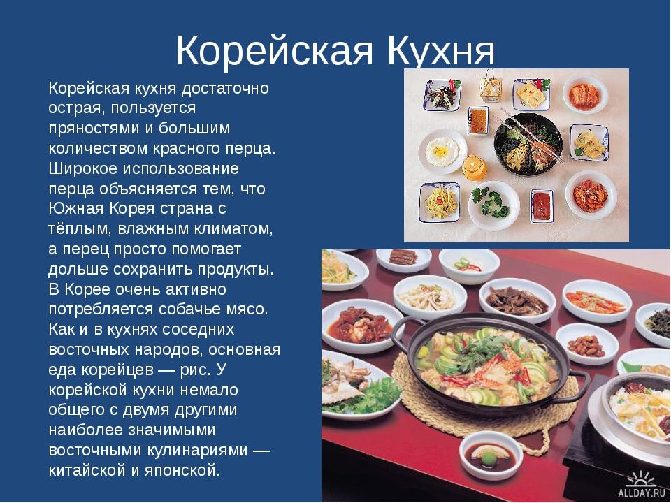 Корейская Кухня Корейская кухня достаточно острая, пользуется пряностями и бо...