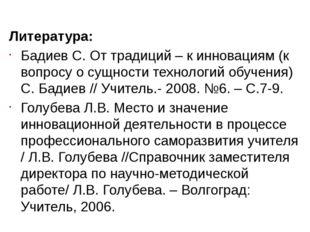 Литература: Бадиев С. От традиций – к инновациям (к вопросу о сущности техно