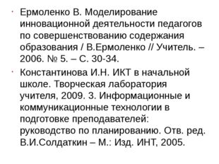 Ермоленко В. Моделирование инновационной деятельности педагогов по совершенст