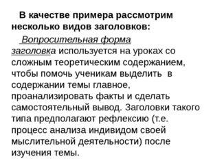 Например: «Как изменилась жизнь восточных славян вVI-VIIIвеках?»
