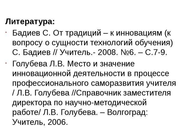 Литература: Бадиев С. От традиций – к инновациям (к вопросу о сущности техно...