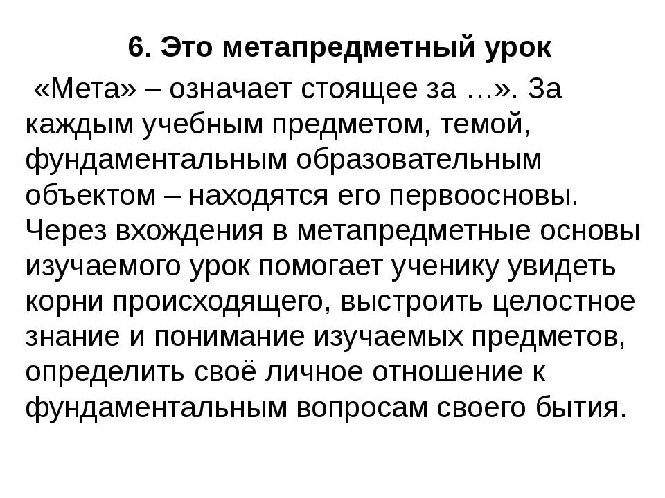 6. Это метапредметный урок «Мета» – означает стоящее за …». За каждым учебны...
