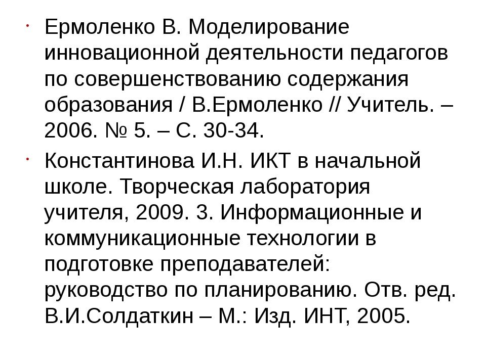 Ермоленко В. Моделирование инновационной деятельности педагогов по совершенст...
