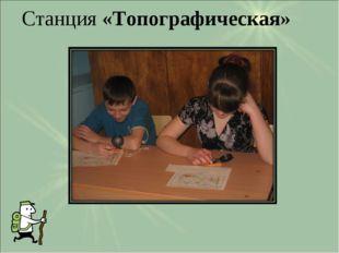 Станция «Топографическая»