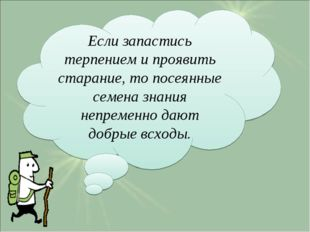 Если запастись терпением и проявить старание, то посеянные семена знания непр