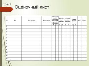 Оценочный лист Шаг 4