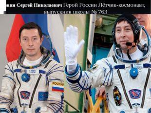 Ревин Сергей Николаевич Герой России Лётчик-космонавт, выпускник школы № 763