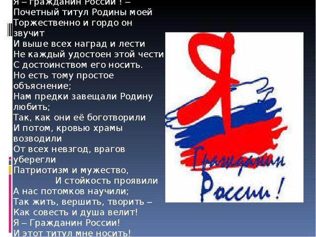 Я – гражданин России ! – Почетный титул Родины моей Торжественно и гордо он з...
