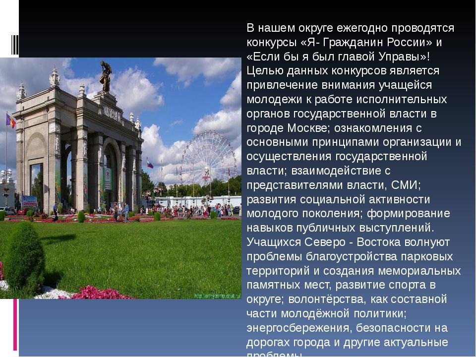 В нашем округе ежегодно проводятся конкурсы «Я- Гражданин России» и «Если бы...