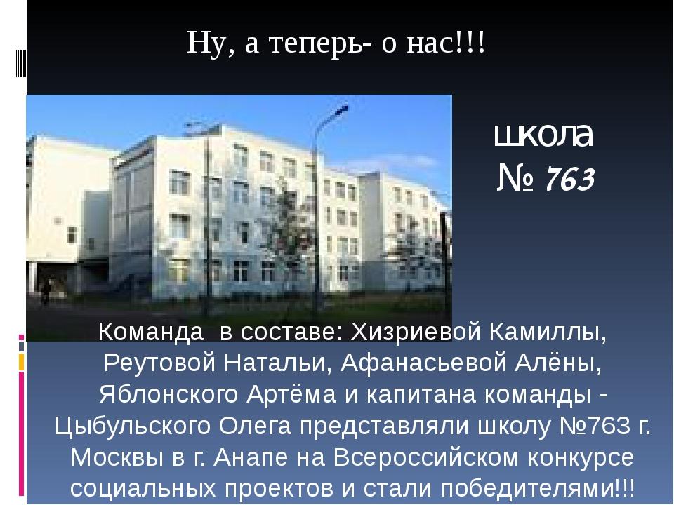 Ну, а теперь- о нас!!! Команда в составе: Хизриевой Камиллы, Реутовой Натальи...