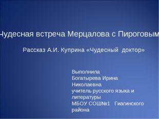 Чудесная встреча Мерцалова с Пироговым. Рассказ А.И. Куприна «Чудесный доктор