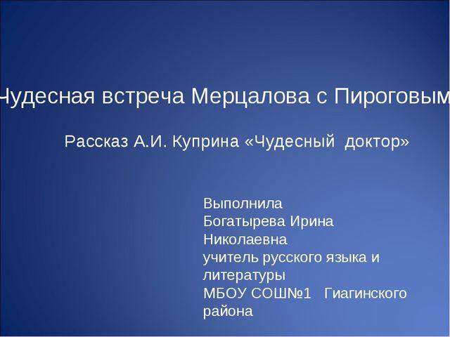 Чудесная встреча Мерцалова с Пироговым. Рассказ А.И. Куприна «Чудесный доктор...