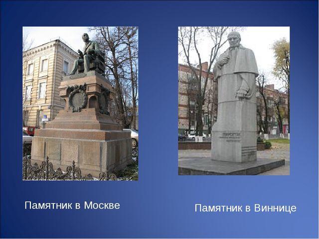 Памятник в Виннице Памятник в Москве