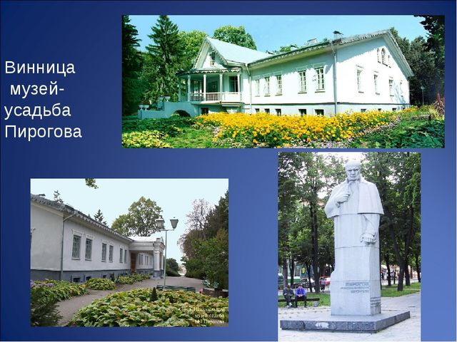 Винница музей-усадьба Пирогова
